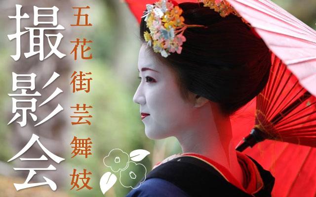 京都舞妓・京都芸妓撮影会