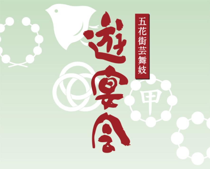 遊宴会ロゴ